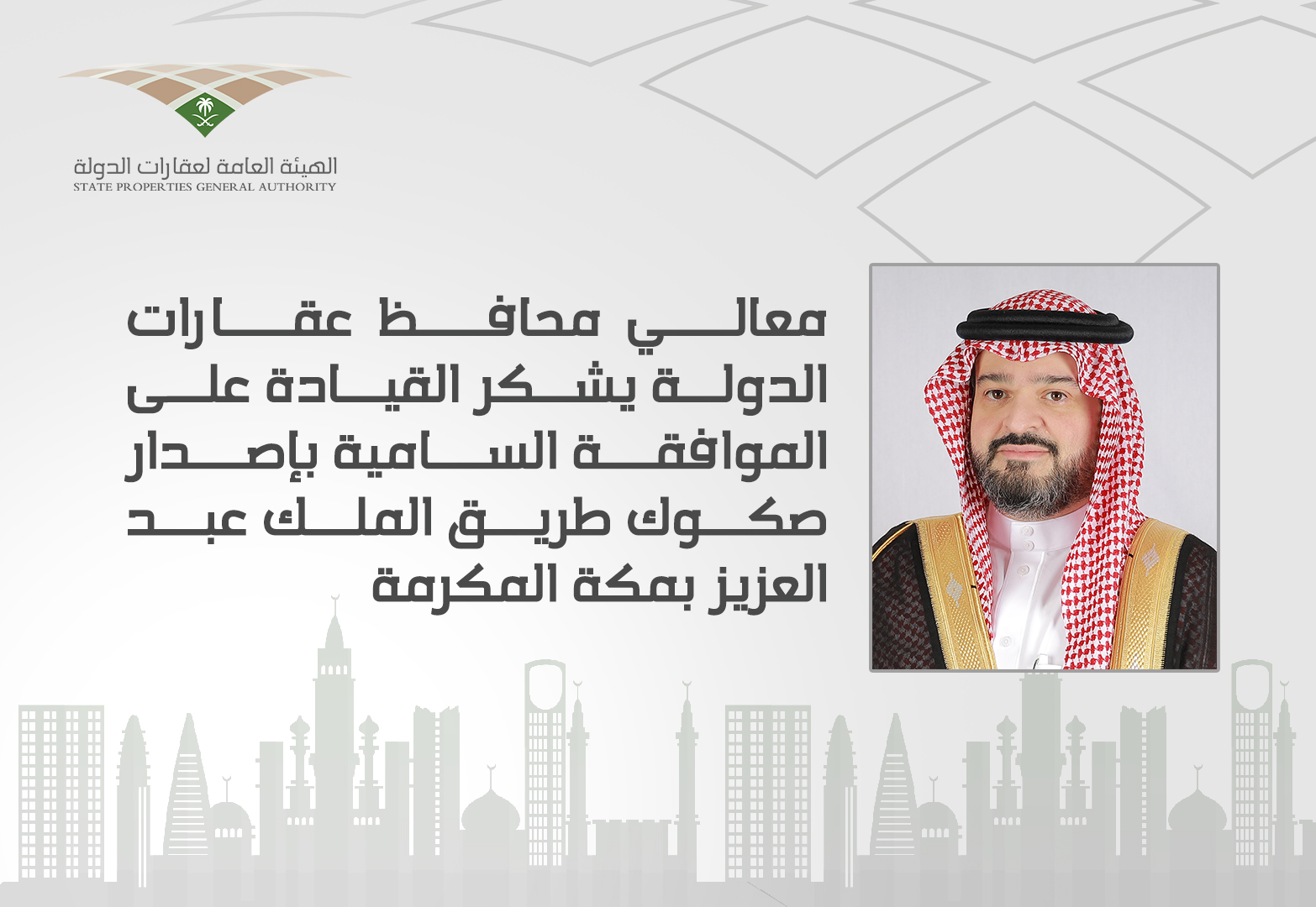 State Properties General Authority